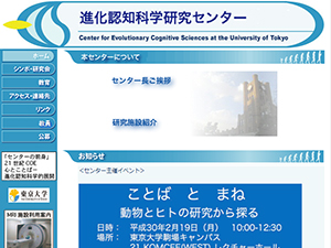 University of Tokyo​> Center for Evolutionary Cognitive Sciences​